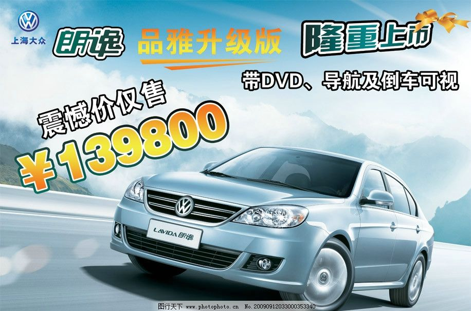 上海大众朗逸汽车图片