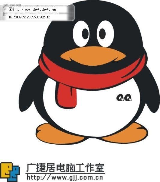 腾讯qq品牌形象小企鹅 矢量图 矢量图标标识标志图标 其他矢量图