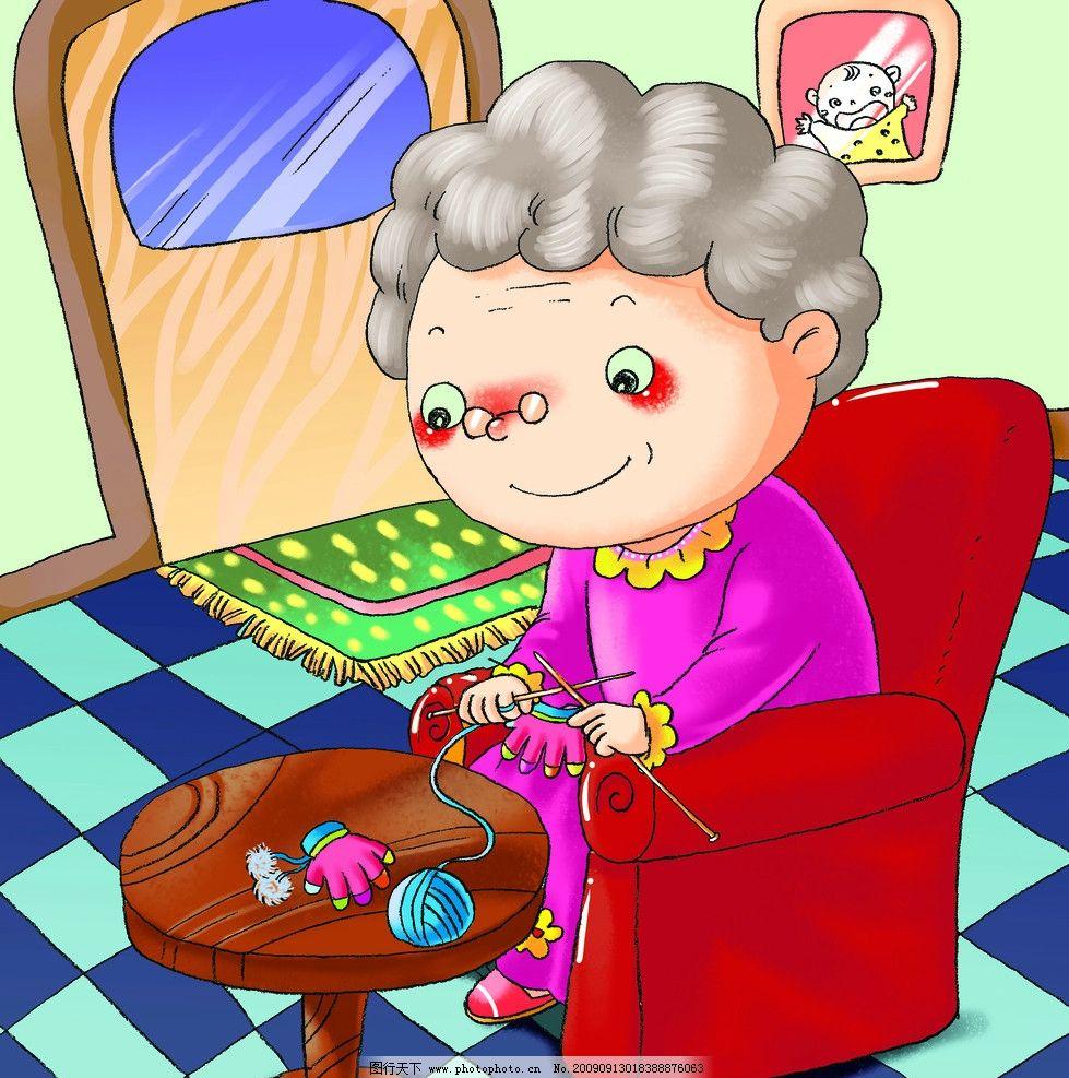 儿童图书 奶奶 织毛衣 动漫人物 动漫动画 设计 300dpi jpg
