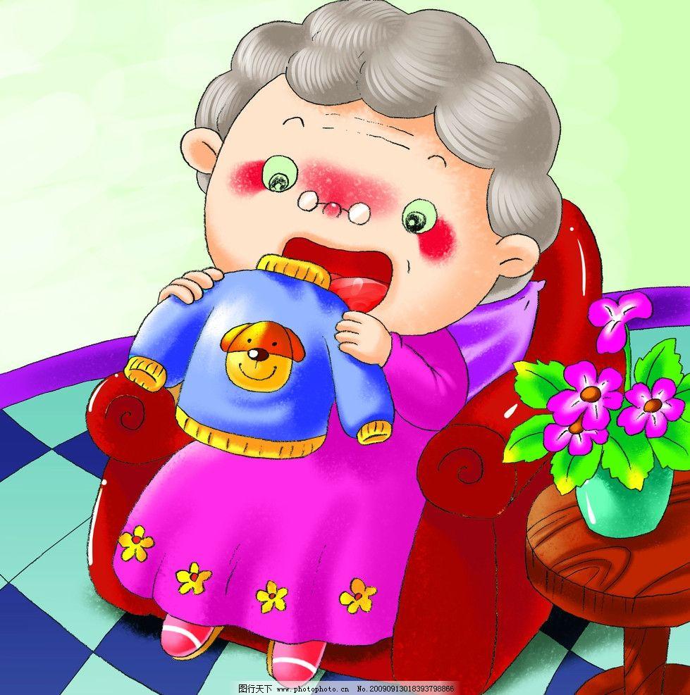 儿童图书 奶奶 毛衣 动漫人物 动漫动画 设计 300dpi jpg