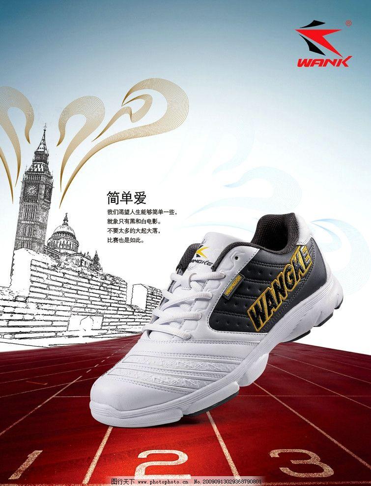 鞋海报 鞋服 运动 跑道 花纹 手绘建筑 海报设计 形象 画册设计 广告