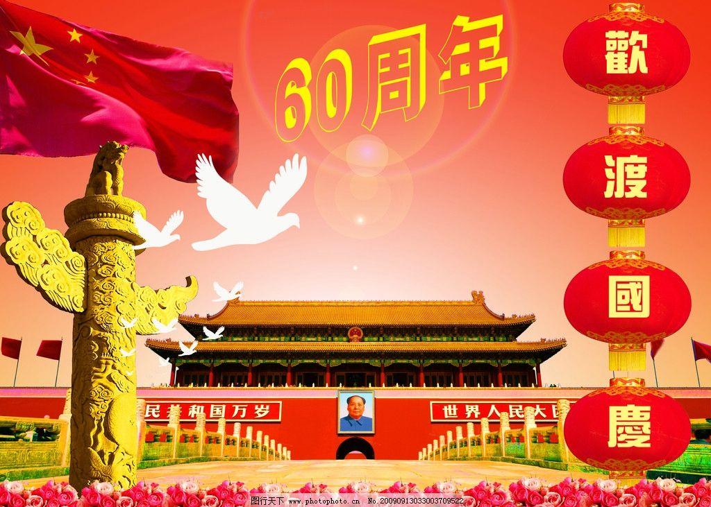 国庆节 节日 北京 首都 天安门 华表 红旗 国旗 五星红旗 灯笼
