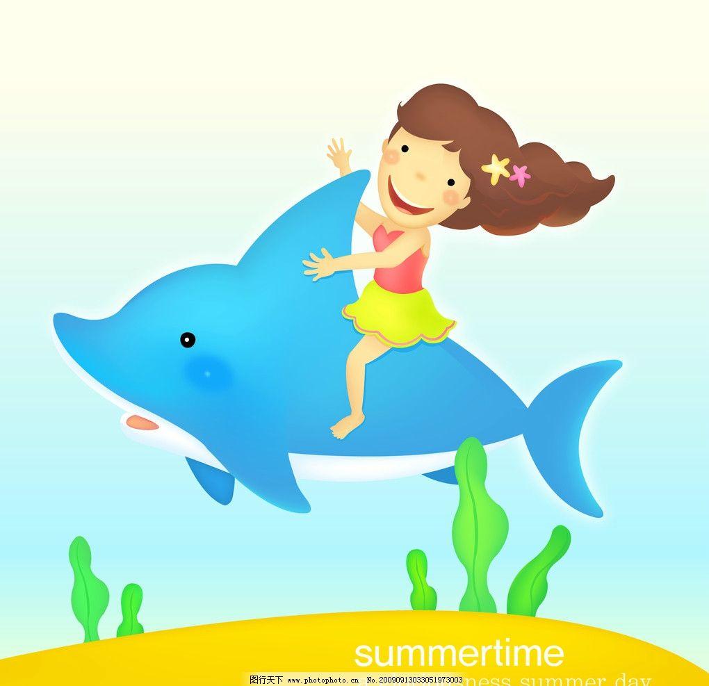 夏天风景素材 插画 卡通 背景 海豚 人物 小孩 女孩儿 星星 海草 夏天