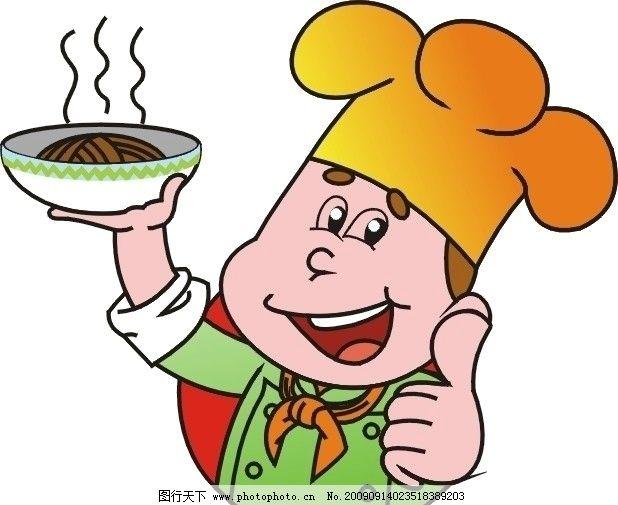 卡通厨师 卡通小厨师 卡通人物 卡通小孩 面食专家 儿童幼儿 矢量人物