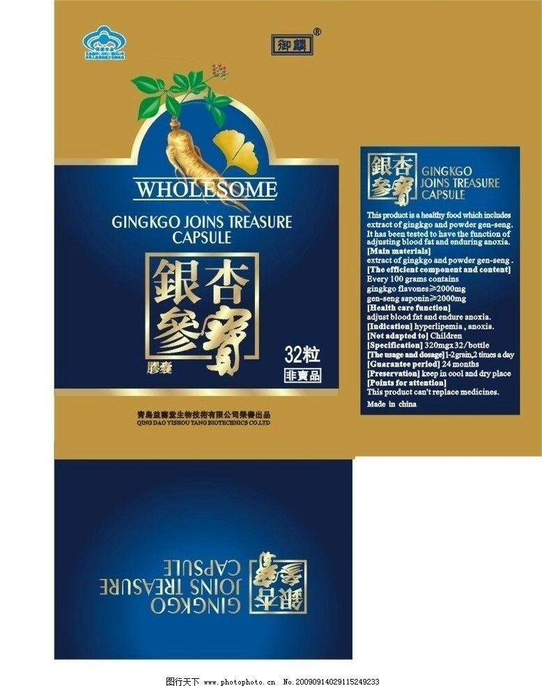 保健食品包装盒 药品盒 人参 人参花 药品包装盒 包装设计 广告设计