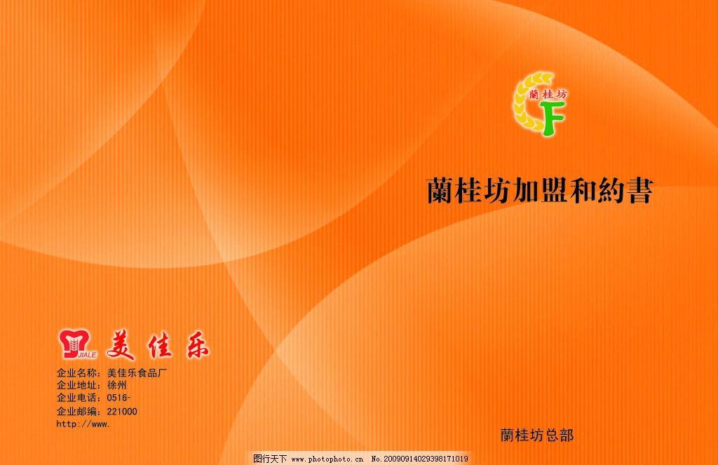兰桂坊和约书 书皮 封面 黄色 梦幻背景 封皮 画册设计 广告设计模板