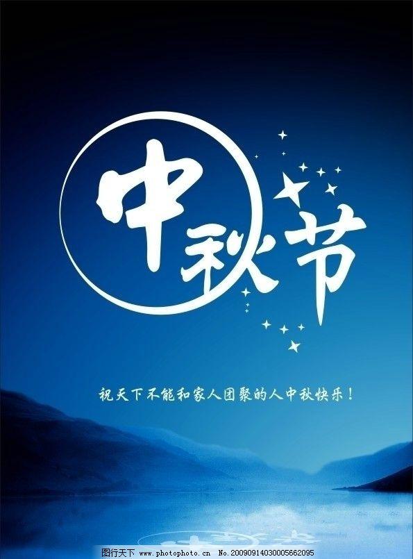 中秋节 海报 山水 蓝色背景 海报设计 广告设计 矢量 cdr