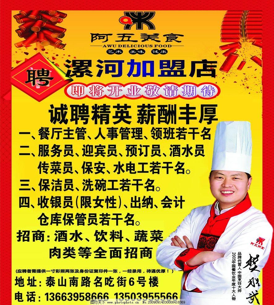 阿五美食 美食类 海报设计 广告设计模板 源文件