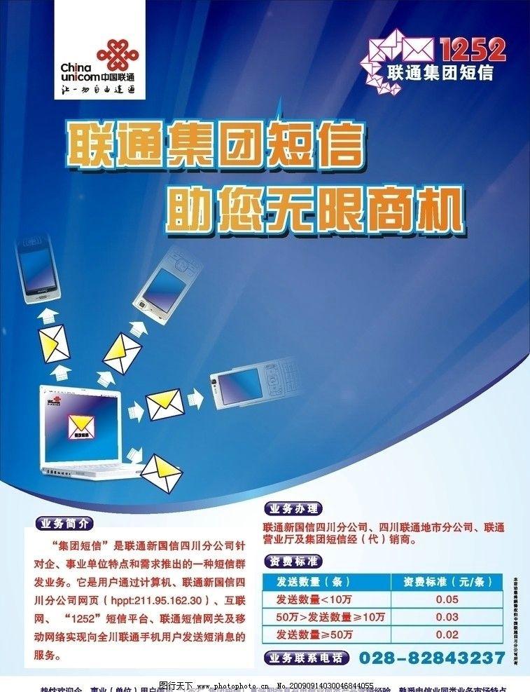 移动手机通讯海报图片