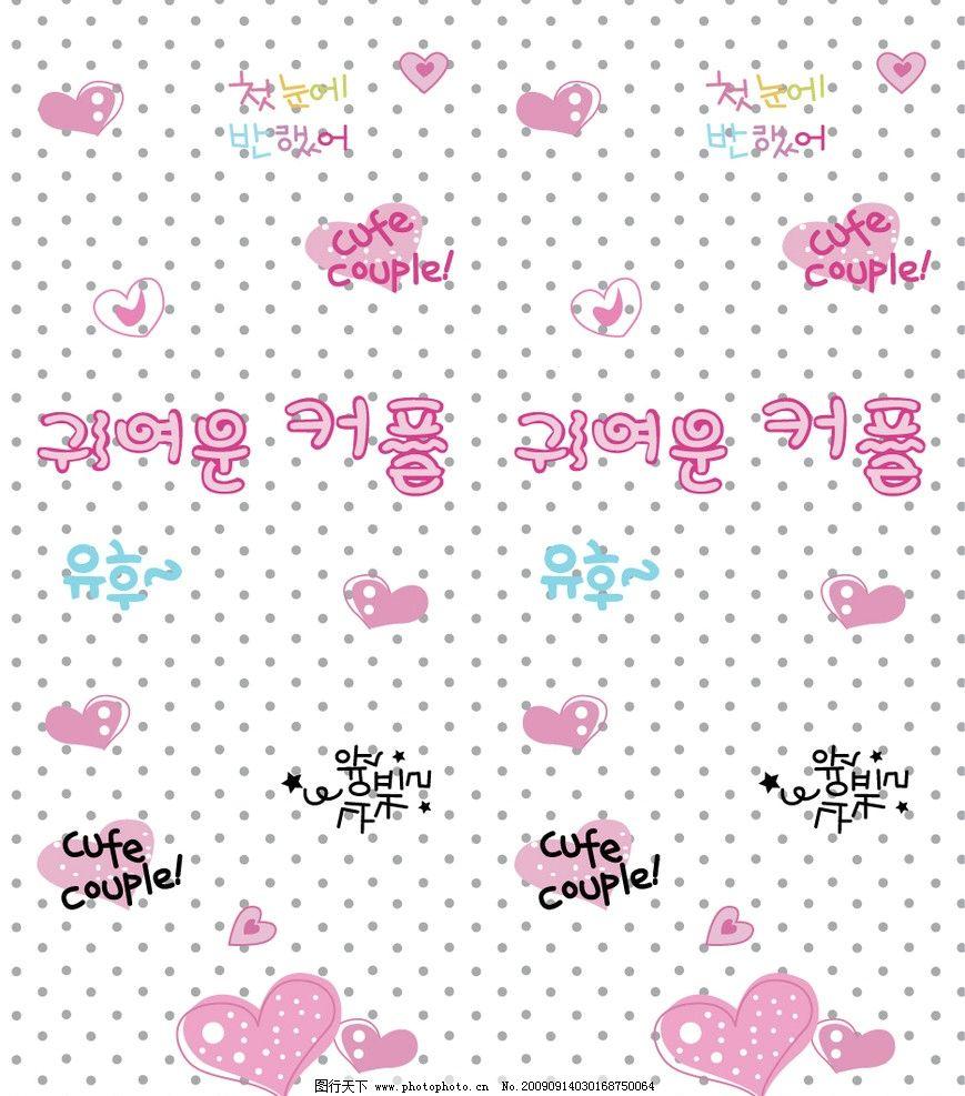 可爱移门 卡通 韩国字 新 移门系列 粉色 女孩系列 路过童话 移门图案