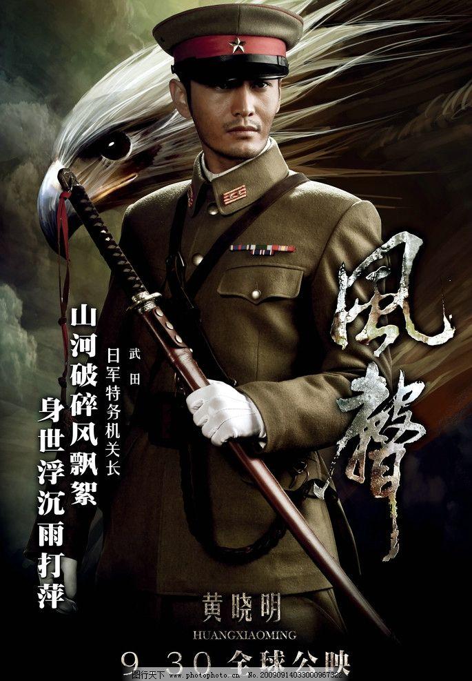 风声黄晓明电影海报图片