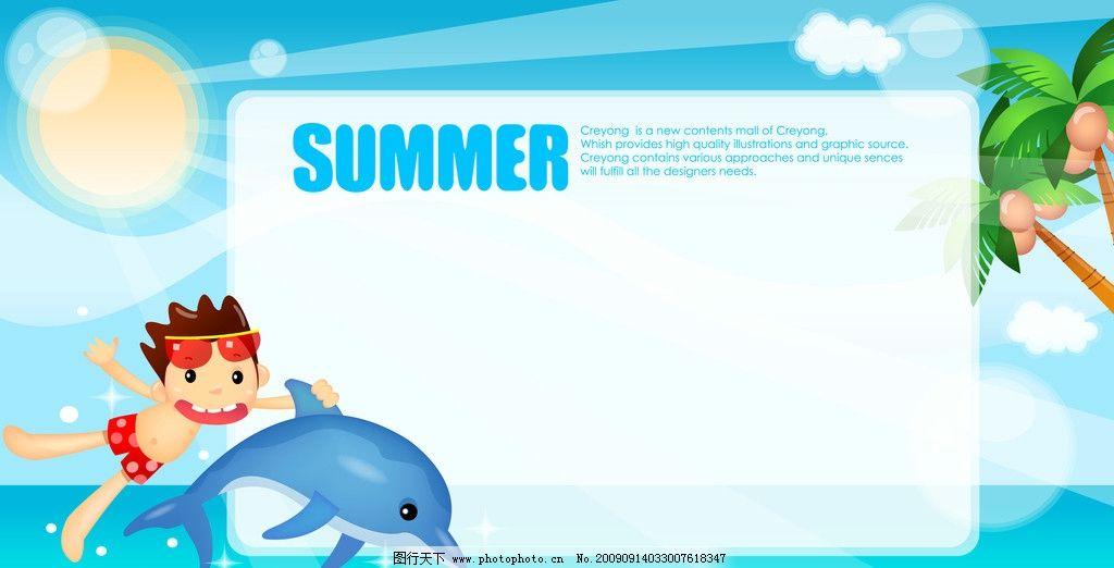 夏天风景素材 插画 卡通 背景 海洋 大海 小岛 椰树 蓝天 白云 休闲