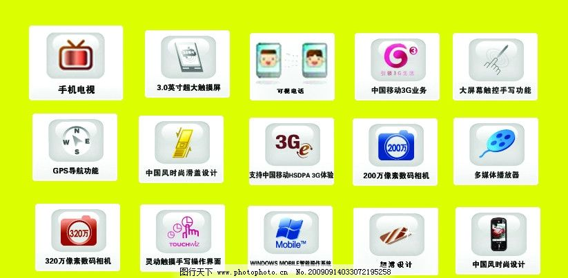 手机功能图标图片