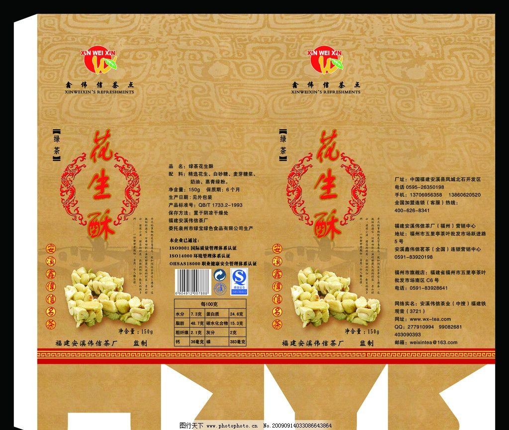 花生酥 古典食品包装 psd分层素材 源文件 300dpi