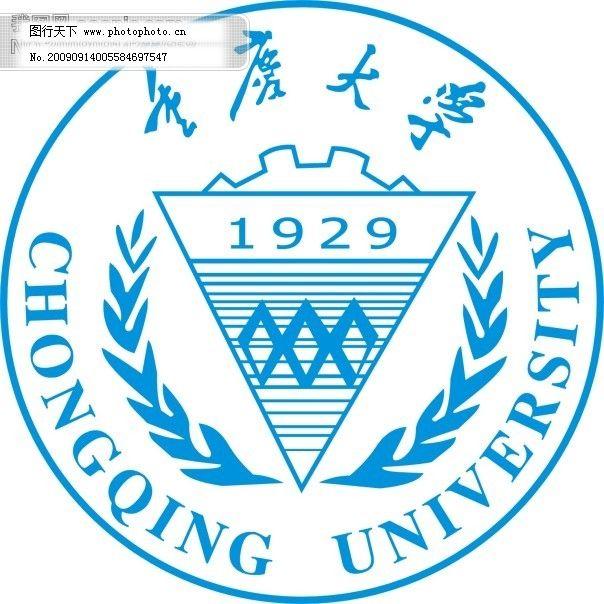 重庆大学 重庆大学免费下载 矢量图 矢量图标标识标志图标 其他矢量图