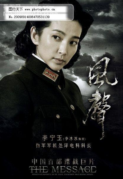风声电影海报 李宁玉_李冰冰
