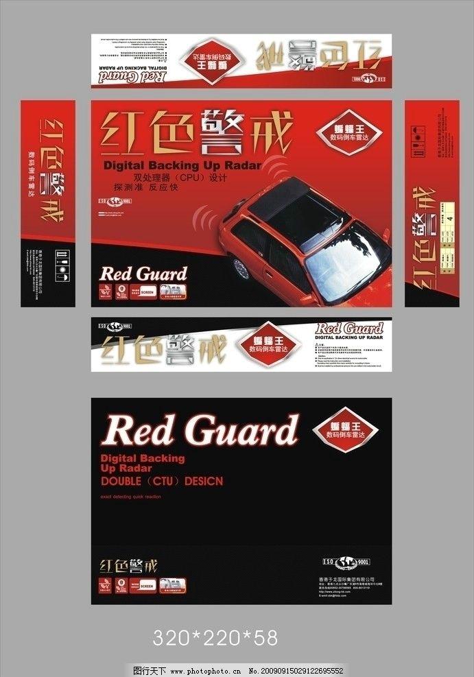 鞋盒 蝙蝠王 包装 汽车 红色警戒 包装设计 广告设计 矢量
