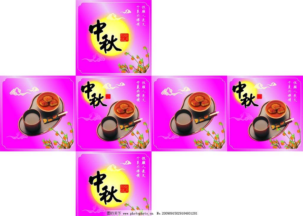 中秋礼盒 诗句 月亮 茶杯 包装设计 广告设计 矢量