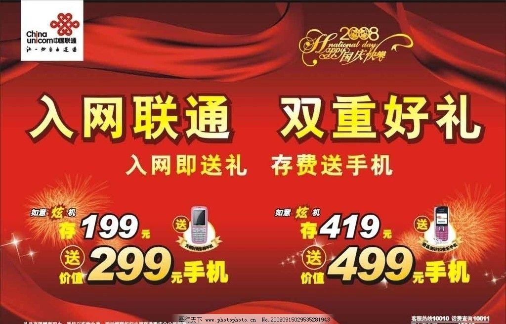 联通海报 中国联通矢量标识 2008国庆快乐文字组合 喜庆 飘带背景