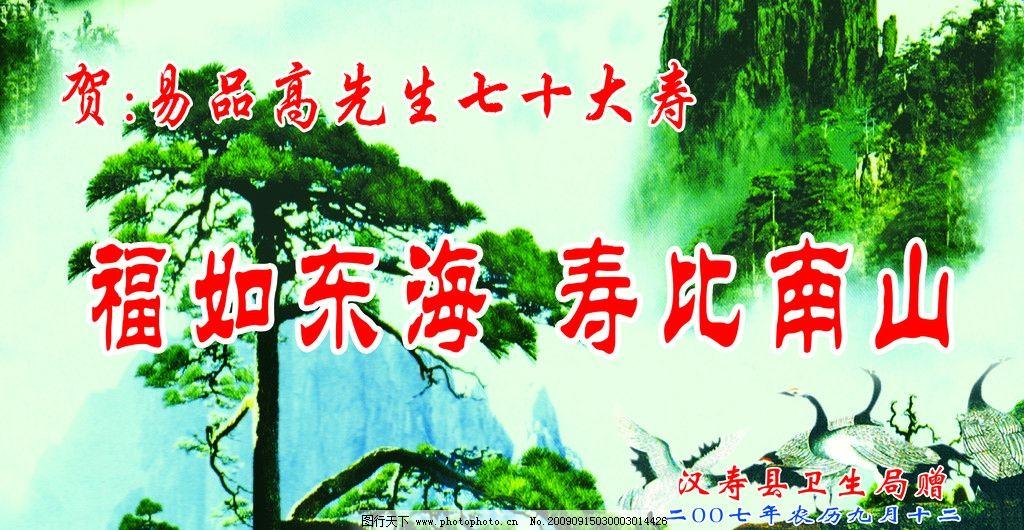 贺匾 寿匾 寿比南山 福如东海 丹顶鹤 迎客松 广告设计模板 其他模版