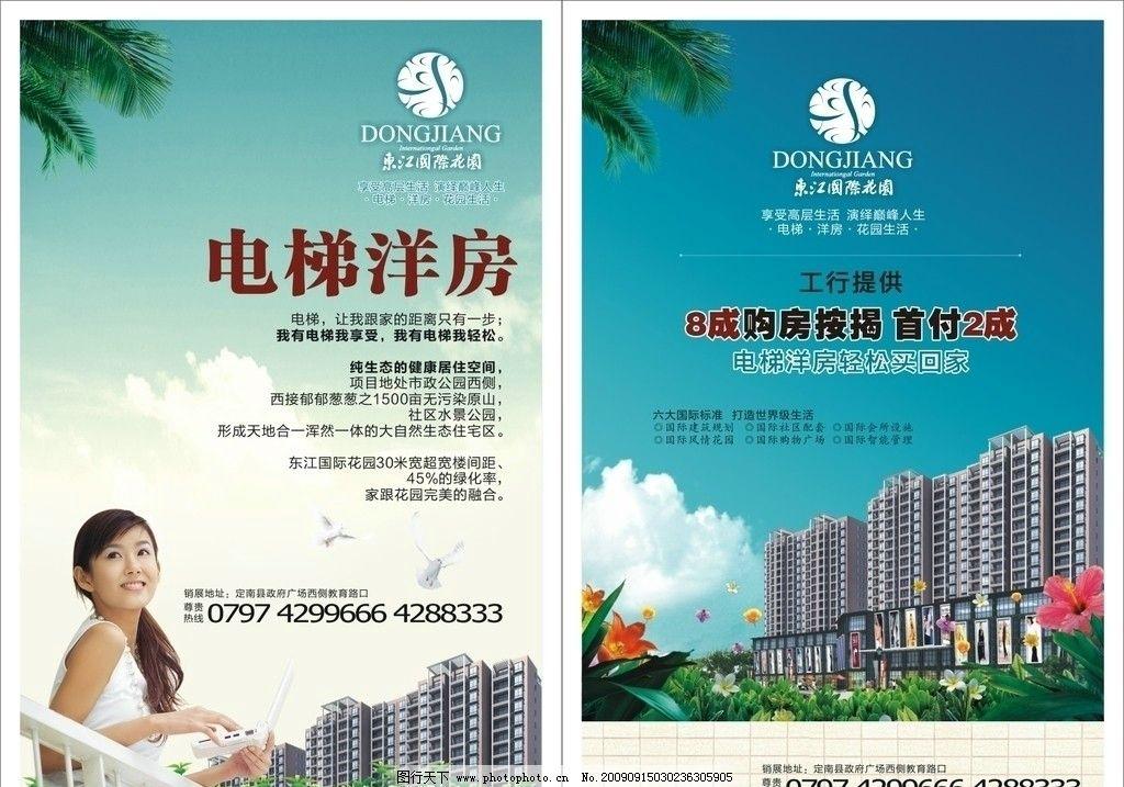 住宅宣传单设计