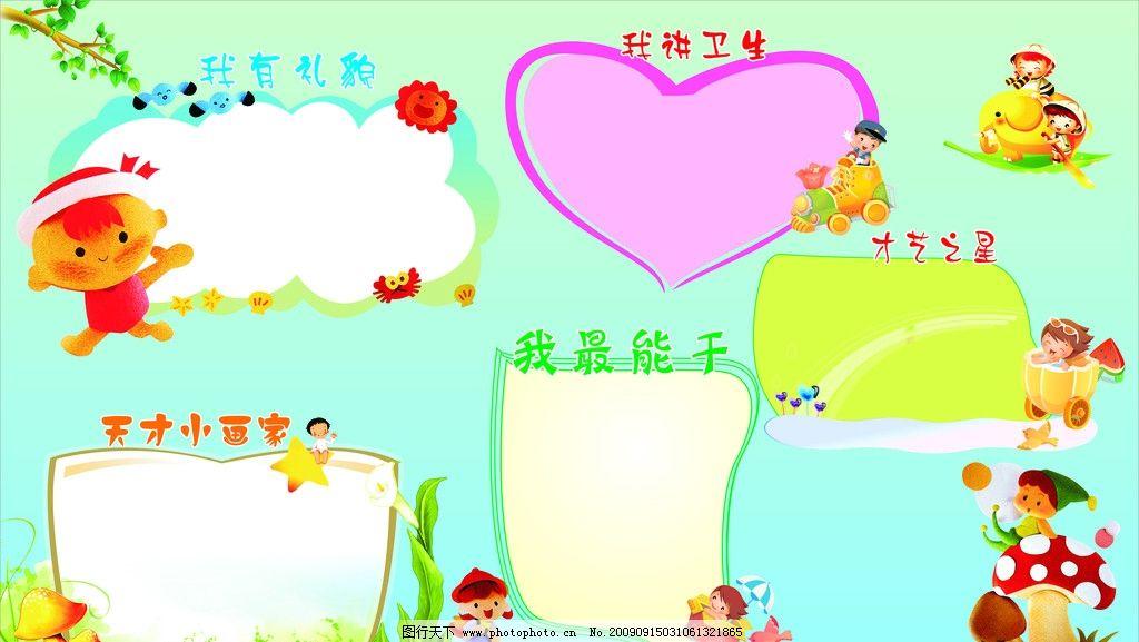 幼儿园版报 小孩子 心形 书 边框 蘑菇 船树 云朵 伞草