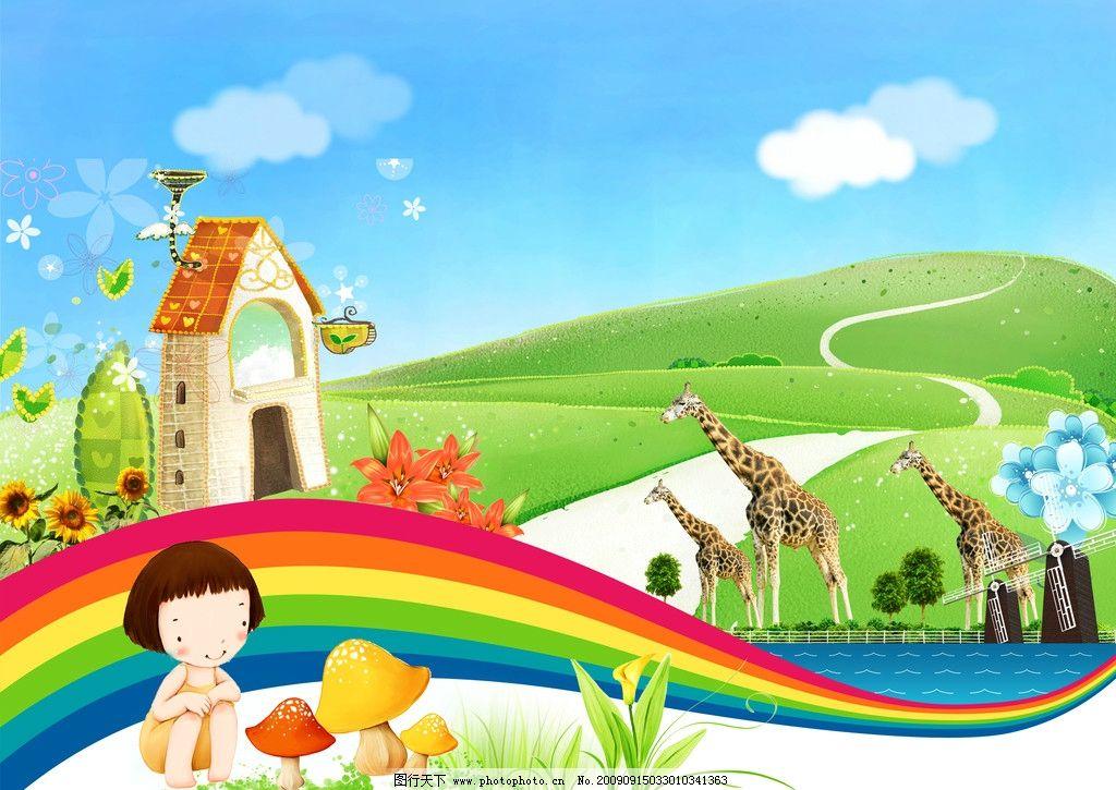 卡通风景 儿童 幻想 花 草 草地 草原 蘑菇 向日葵 云朵 彩虹 道路 房