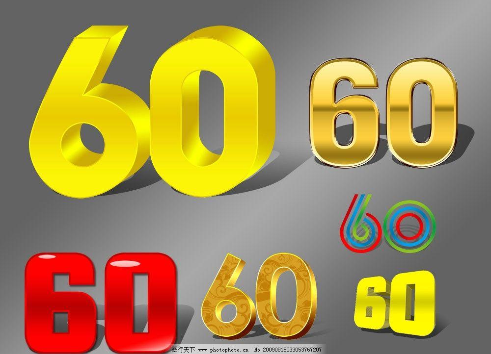 国庆60周年字体 高清国庆60周年字体设计 立体字 浮雕字 psd格式 300