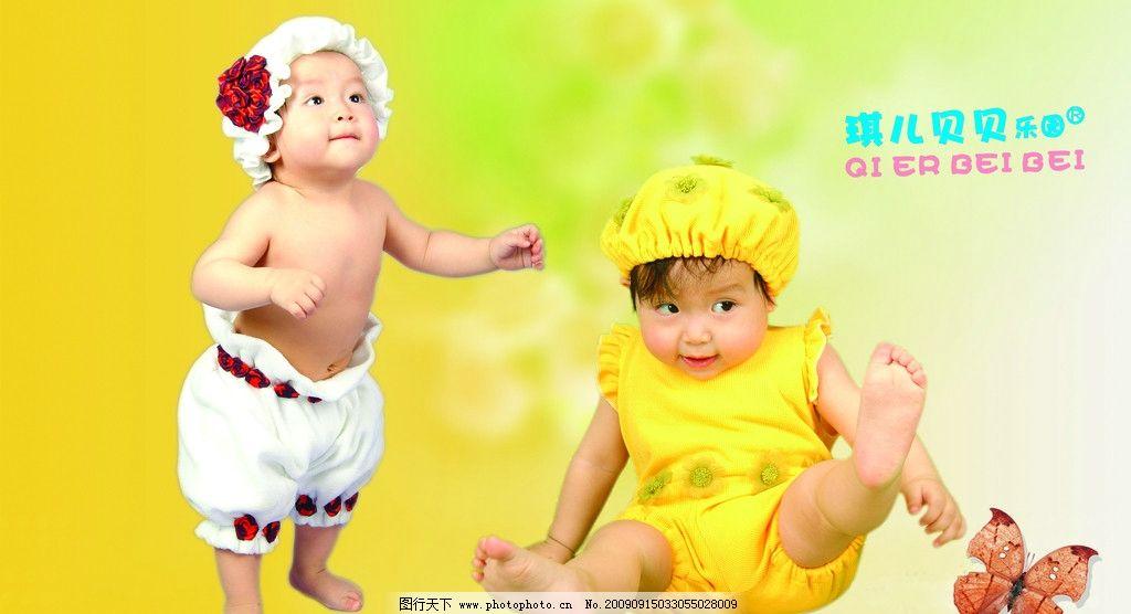 琪儿贝贝乐园 童装 小可爱 小孩子 蝴蝶 广告设计 psd分层素材 源文件