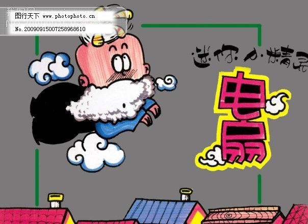 电扇 电扇免费下载 彩页设计模板 卡通画 卡通人物 微利设计 小房子