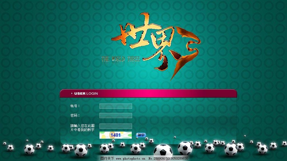 登录界面 花纹 足球 网路游戏 中文模版 网页模板 源文件