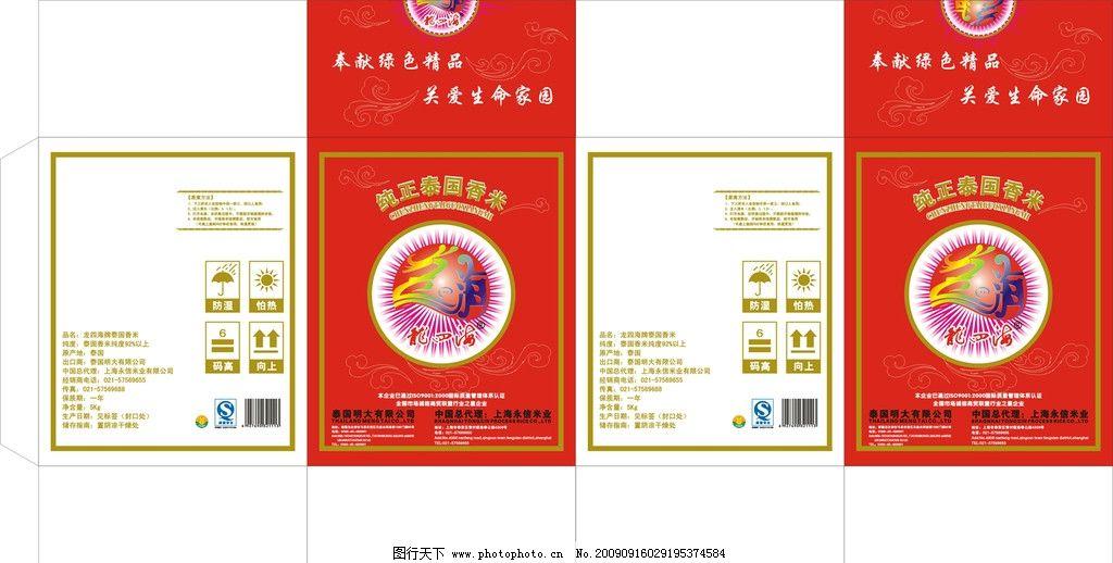 龙四海大米外包装纸箱 泰国香米 米业 永信米业 原创包装设计 广告