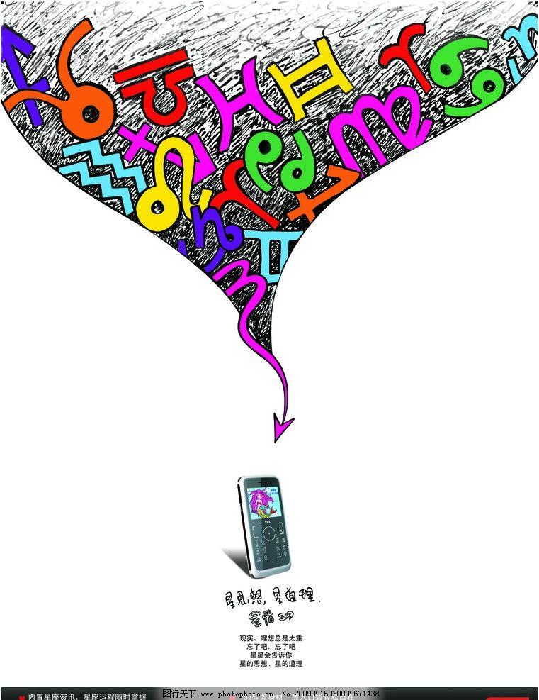 海报 手机 手机海报 宣传 海报设计 广告设计 矢量 ai