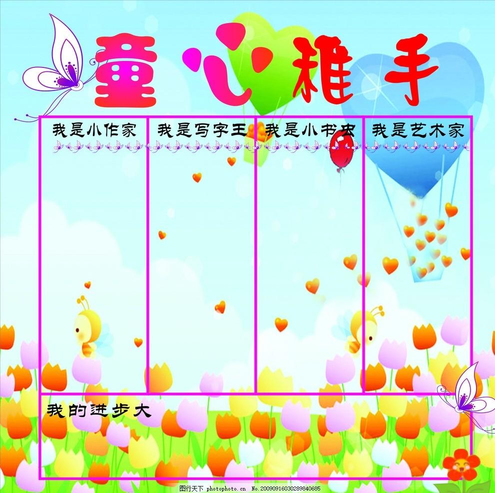 教室展板 童心 手 心形 可爱花朵 蝴蝶 蓝天 绿色 展板模板 广告设计