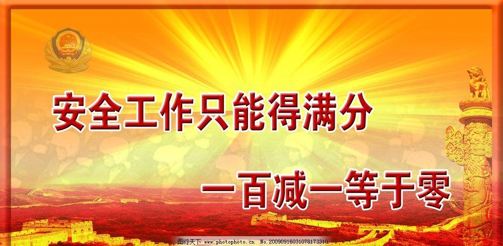 桌牌 华表 长城 军人部队 国徽 其他模版 广告设计模板 源文件