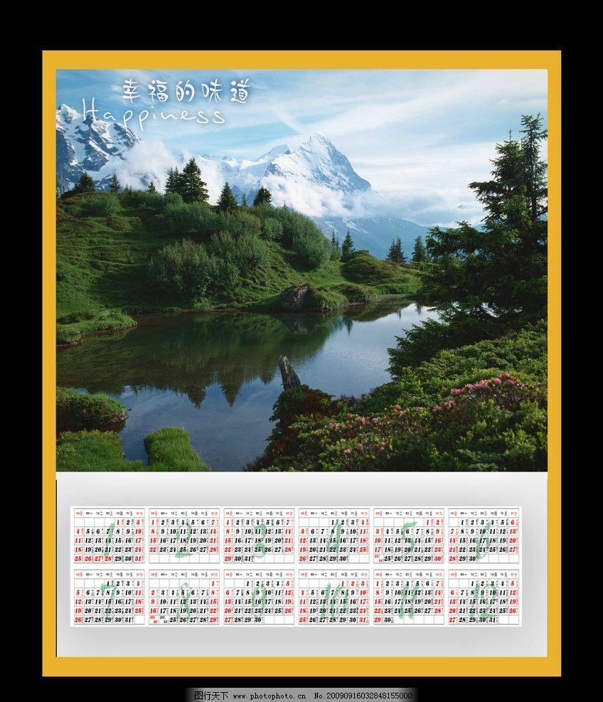 风景挂历 欧洲风景 国外风景 日历 台历 大树 树木 树林 天空