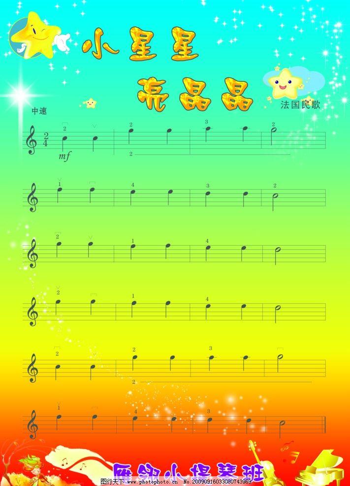 小星星 亮晶晶 卡通星星 小提琴 钢琴 卡通小提琴 卡通钢琴 卡通小孩