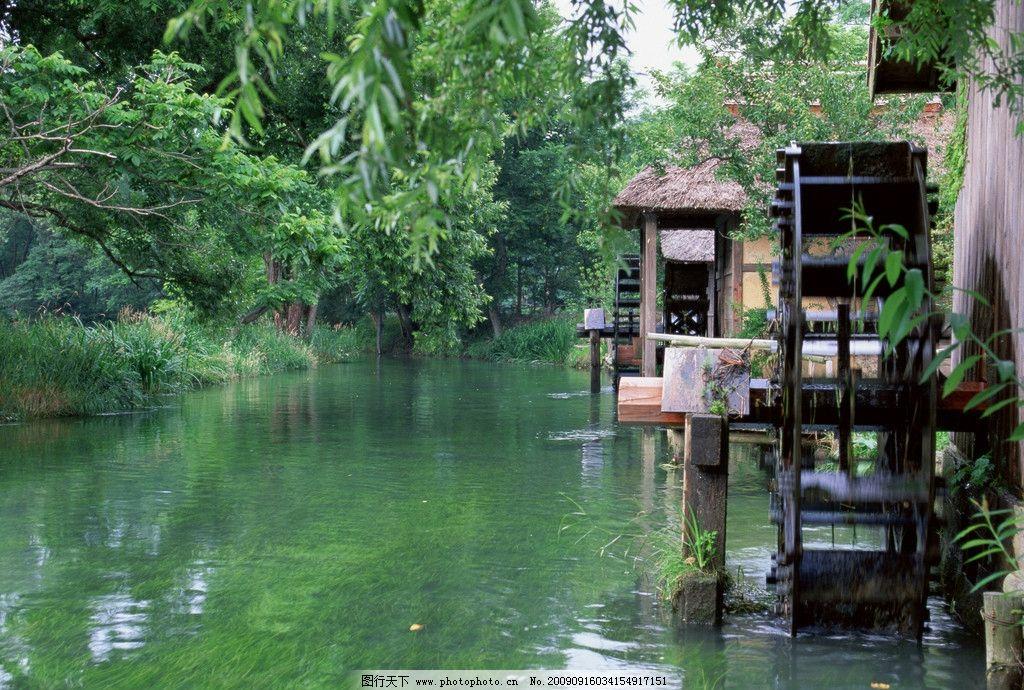 山水 树木 房屋 水轮 自然风景 旅游摄影