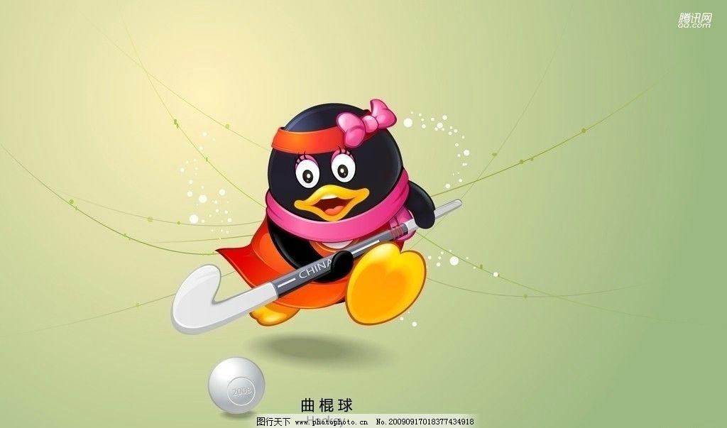 qq运动 动漫人物 动漫动画 设计 72dpi jpg