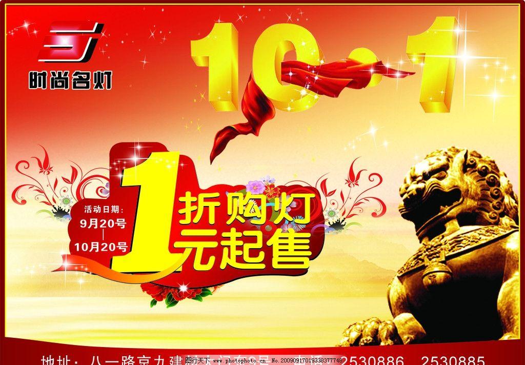 迎国庆 庆十一 时尚明灯 中秋节 节日素材 矢量