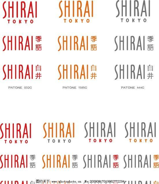 白井标志 服饰 企业logo标志 标识标志图标 矢量 ai