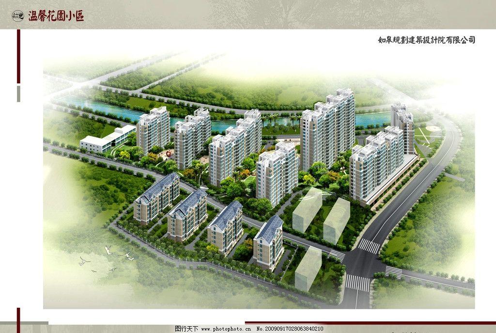 温馨花园小区 规划图 设计院 鸟瞰图        建筑设计 环境设计 200