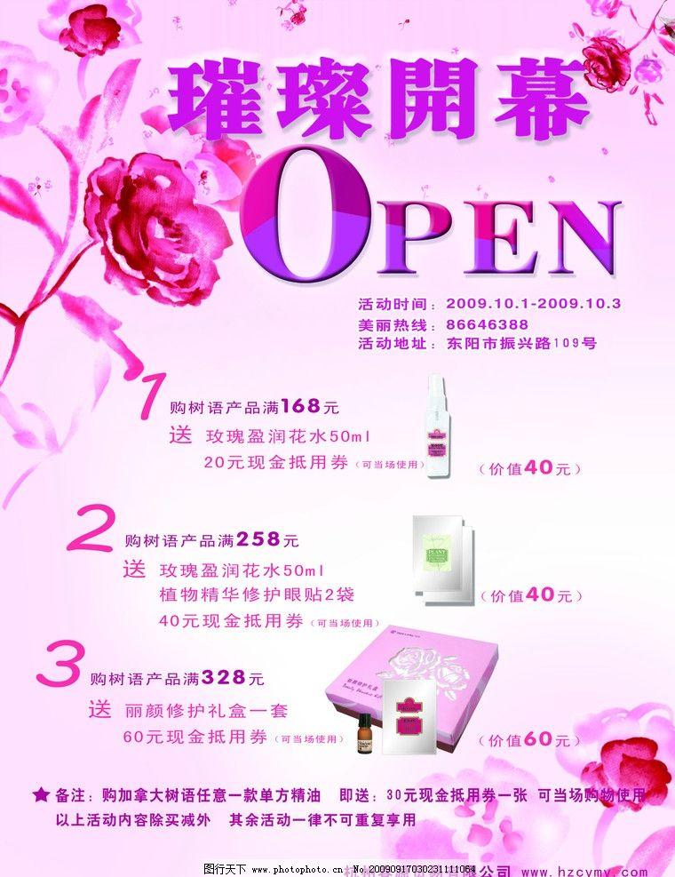 美容美体开业宣传单图片