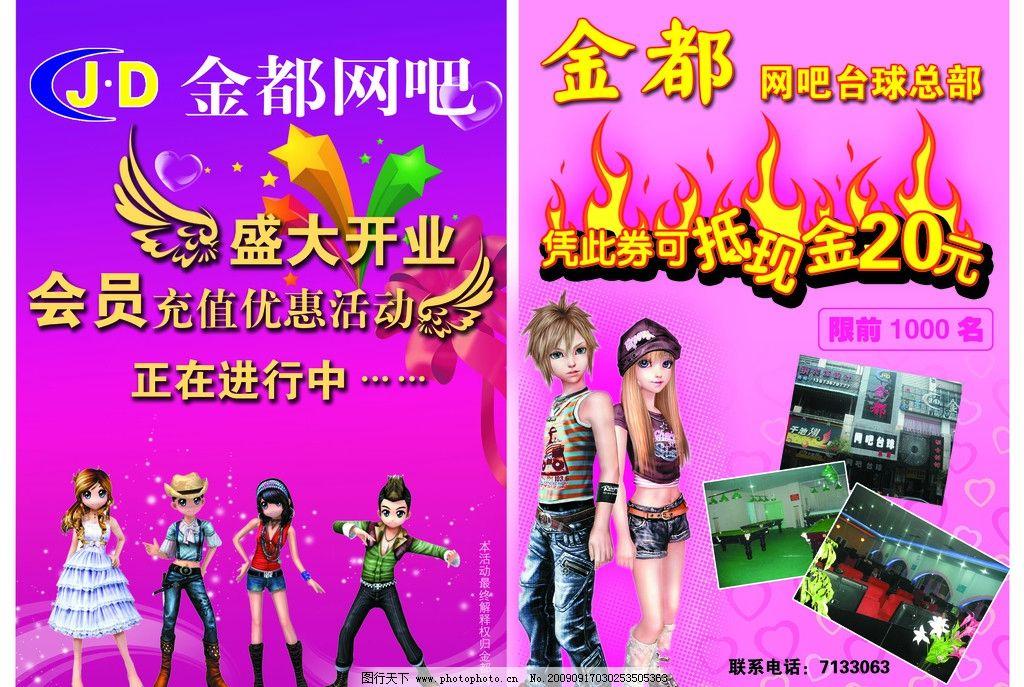 网吧开业活动宣传单图片