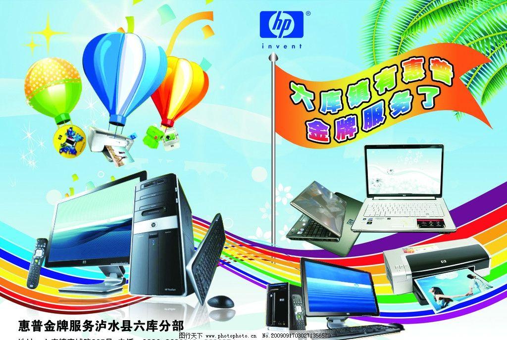 惠普dm单正面1 红旗 电脑 彩带 气球 喜庆背景 蓝色底图 dm宣传单
