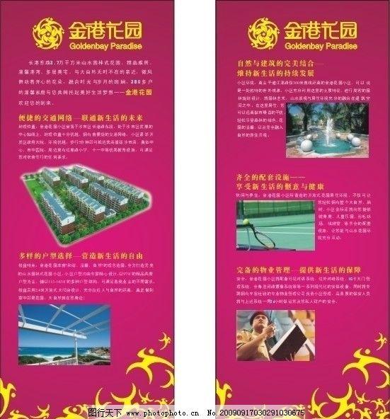 房产展架 地产 楼房 设计 宣传 展板模板 广告设计 矢量 cdr