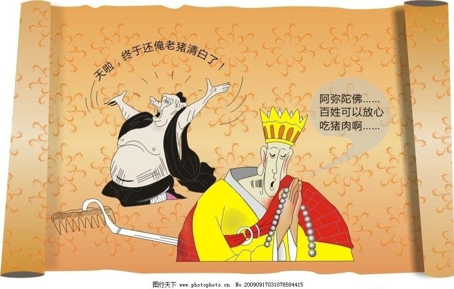 猪八戒 唐僧 矢量卷轴 笑话 幽默 宣传画 其他设计 广告设计 cdr