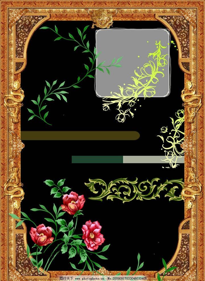 精美 相框 手绘图案 藤蔓 手绘鲜花 植物 古典 花边 线条 方框 素材