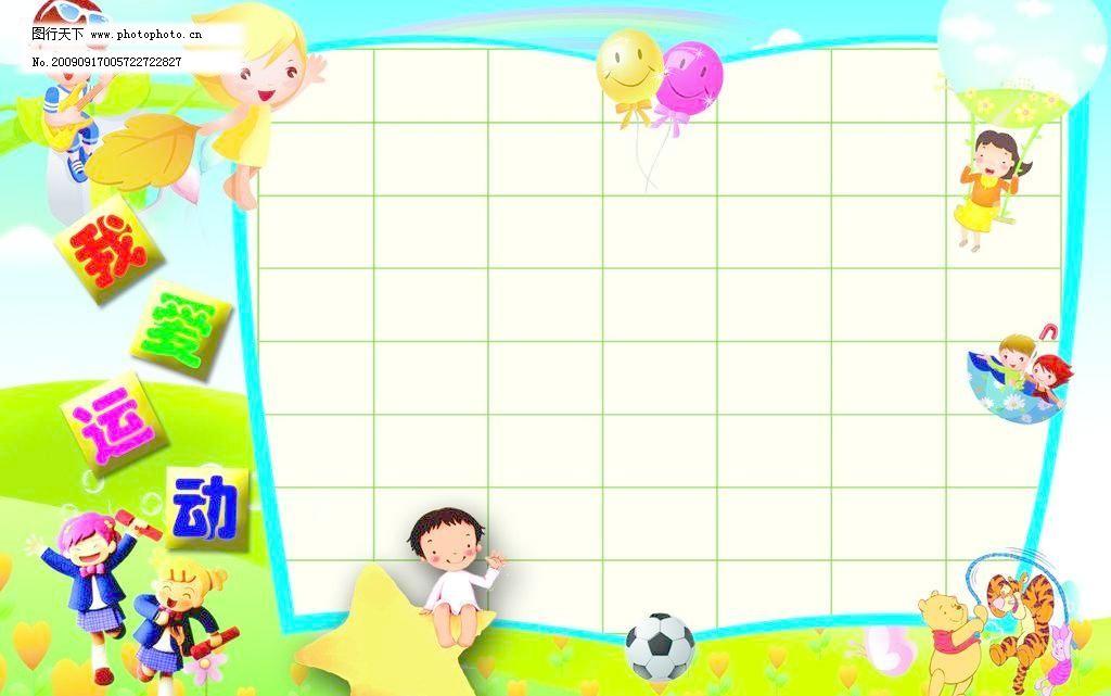 幼儿园 背景 表框 草 动物 花 可爱 气球 幼儿园图片素材下载
