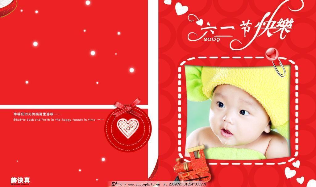 儿童贺卡封面素材下载 儿童贺卡封面模板下载 儿童贺卡封面 卡通 可爱